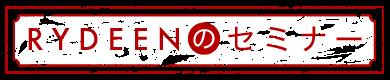 RYDEEN seminar logo